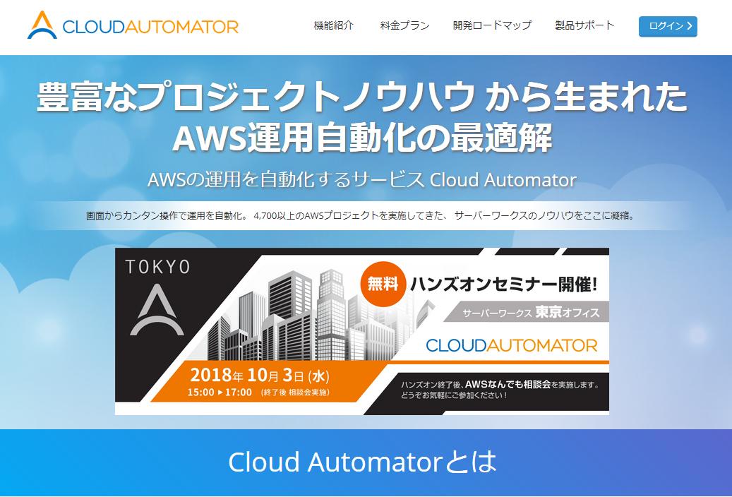 AWSの料金を節約できる「Cloud Automator」
