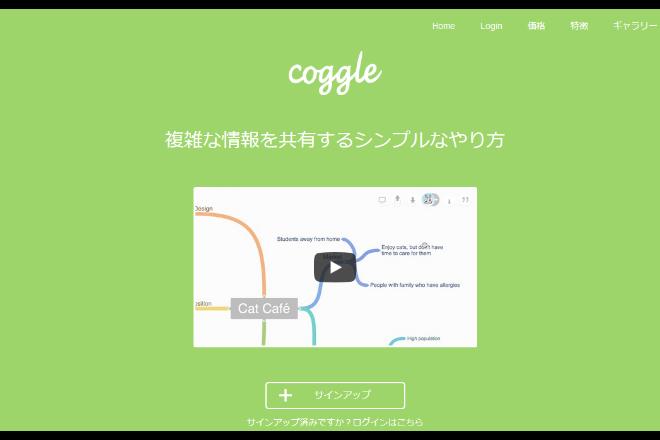 Webでマインドマップが描ける「Coggle」