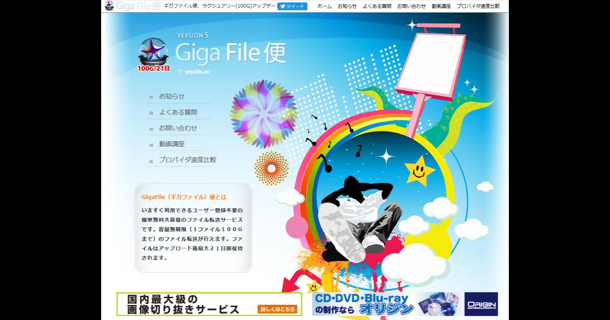 大容量のファイルが送信できる「Giga File便」