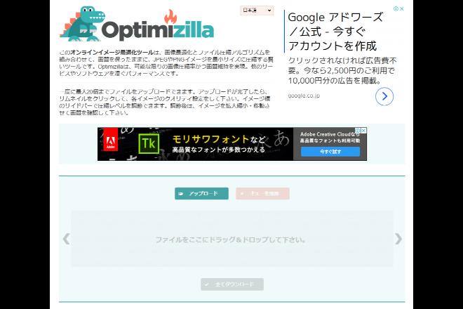 オンラインで画像が圧縮できる「Optimizilla」