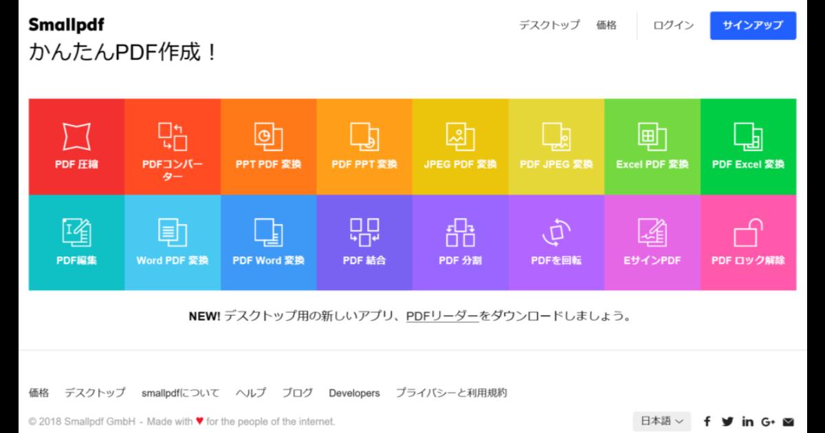 オンラインでPDFの変換ができる「SmallPDF」