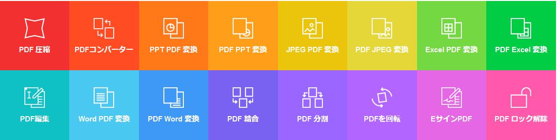 SmallPDFのスタート画面