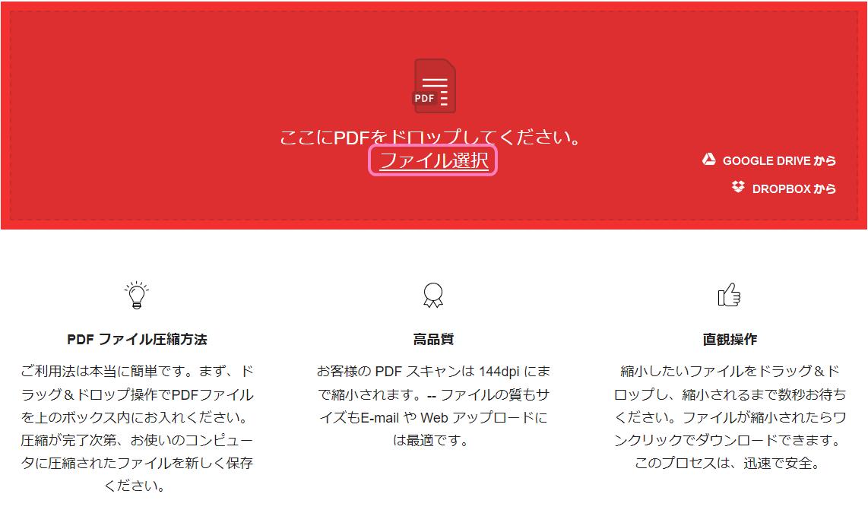 SmallPDFのPDF圧縮ファイル選択画面