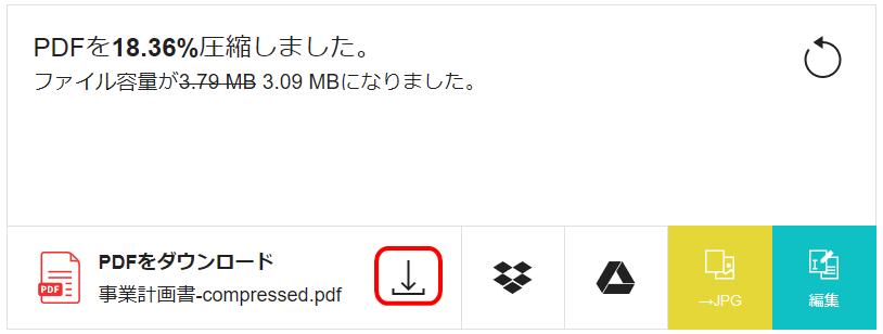 SmallPDFでPDF圧縮ファイル完了後の画面