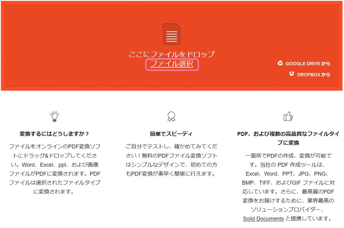 SmallPDFのPDF変換ファイル選択画面