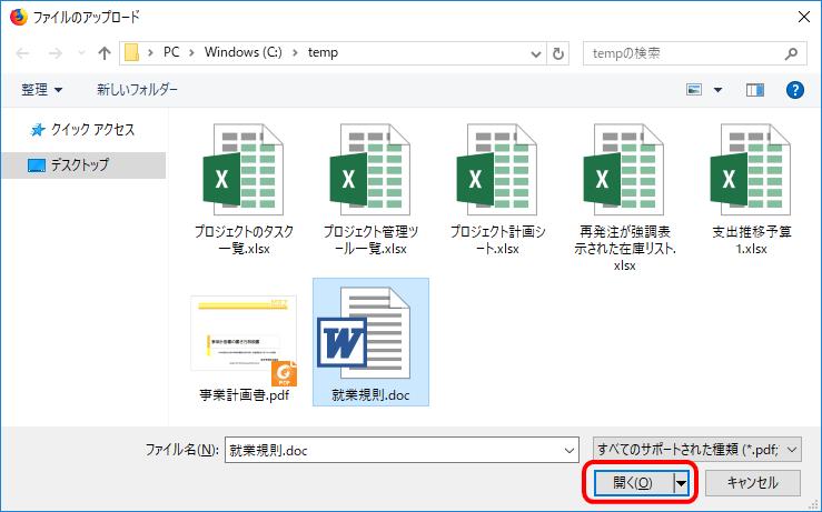 SmallPDFのPDF変換の対象ファイル選択ダイアログ