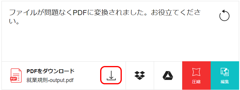 SmallPDFでPDFファイル変換完了後の画面