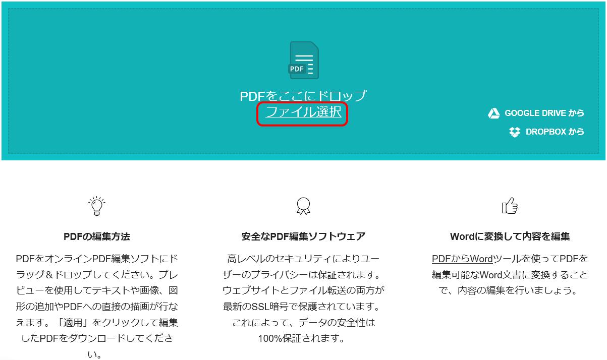 SmallPDFの編集したいPDFファイルを選択する画面