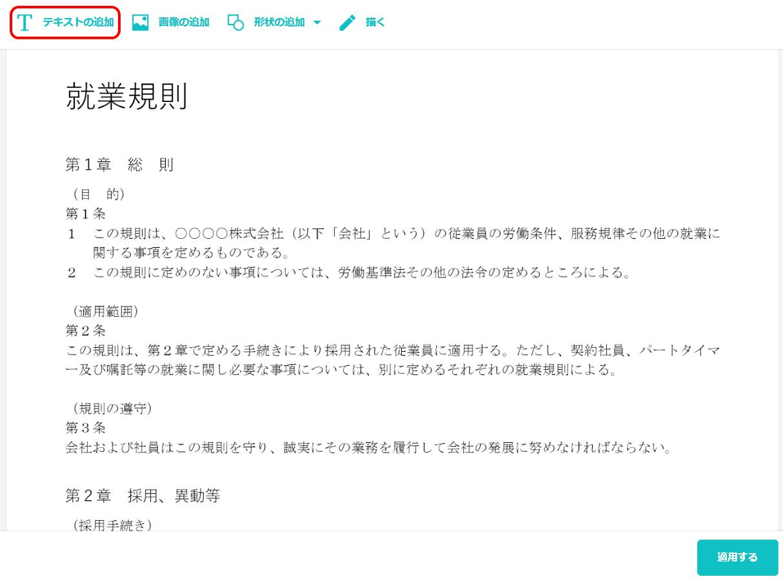 SmallPDFのPDFファイル編集画面