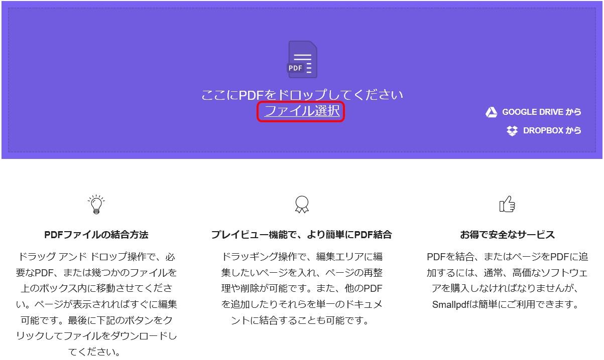 SmallPDFのPDFファイル結合画面