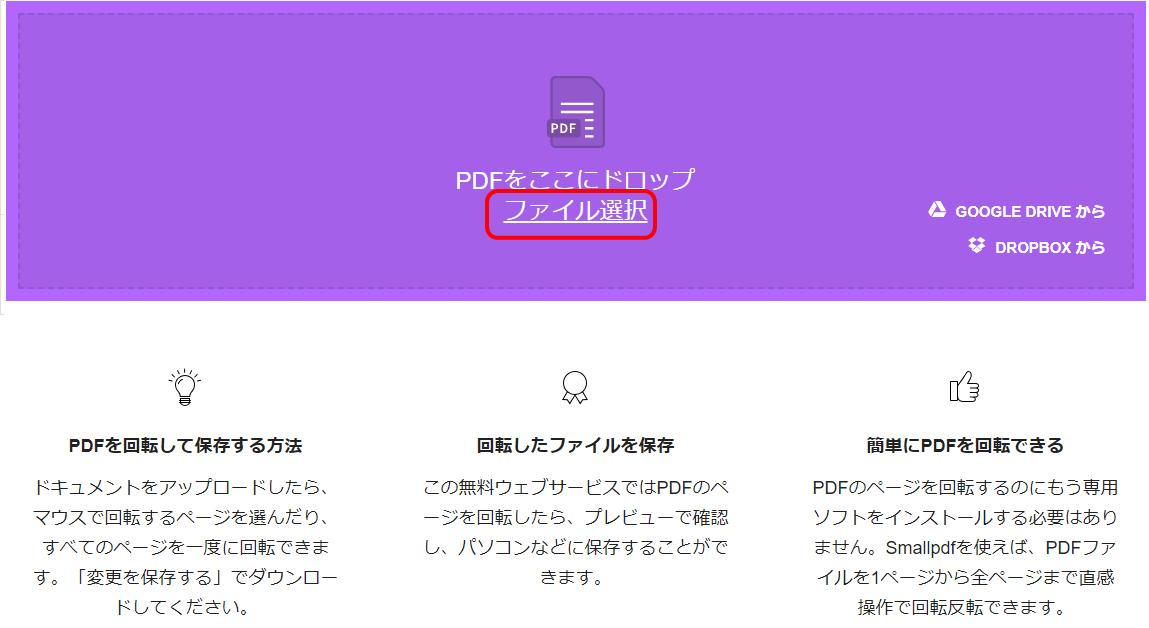 SmallPDFでPDFファイルの回転画面