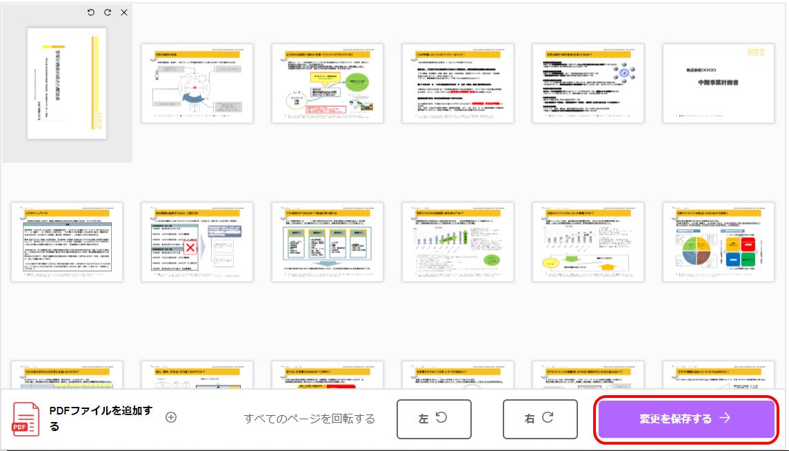 SmallPDFでPDFファイルの回転設定画面