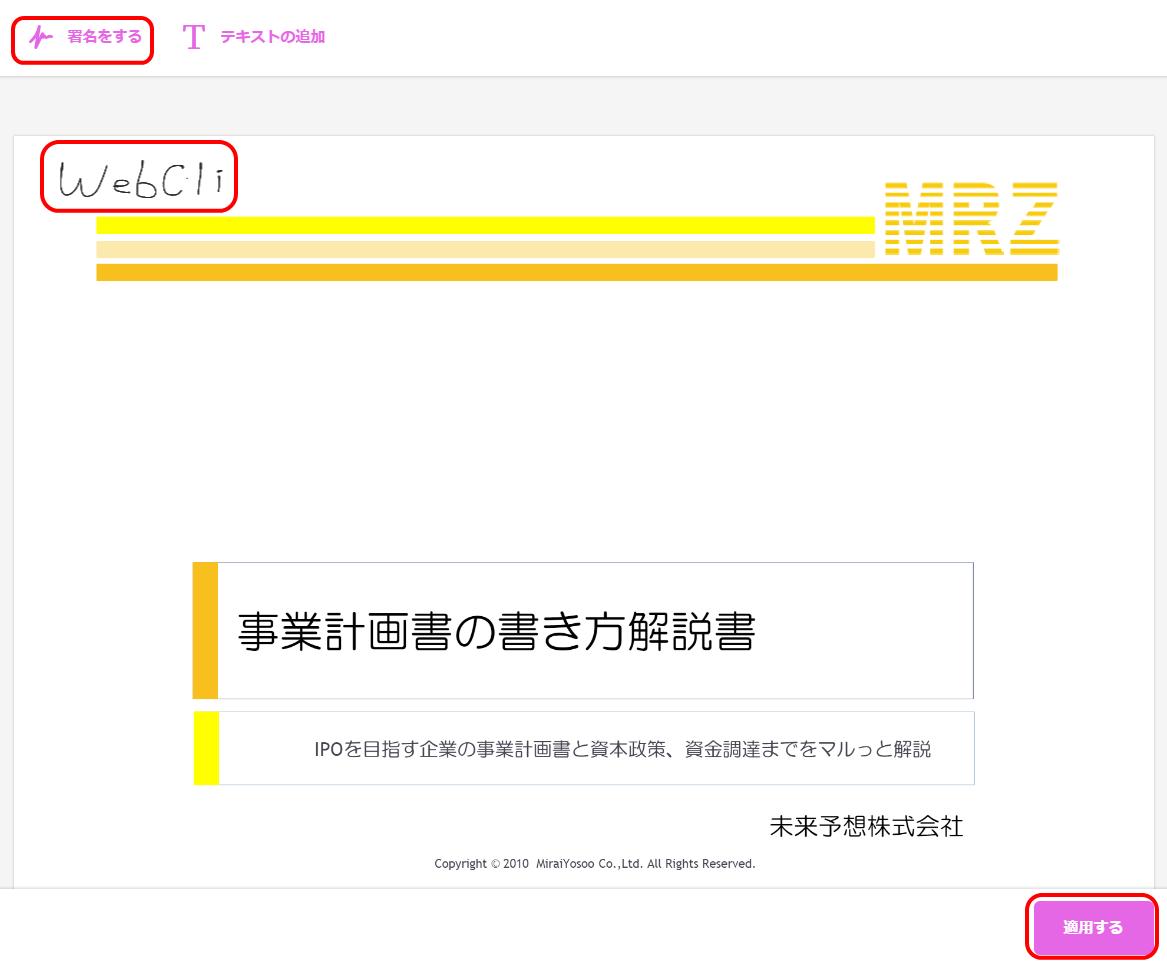 SmallPDFでPDF内にデジタル署名を追加した状態の画面