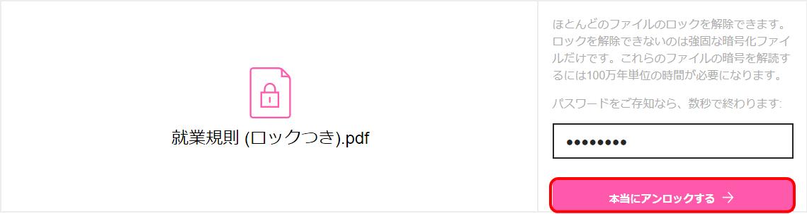 SmallPDFのPDFロック画面でパスワード入力した状態の画面