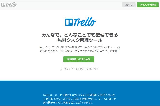 プロジェクトのタスクが管理できる「Trello」