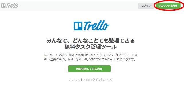 Trelloのサイトトップの画面