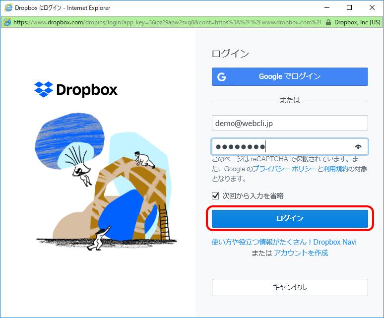 Dropboxのログイン画面