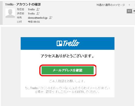 Trelloのアカウント確認メールの内容