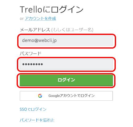 Trelloのログイン画面