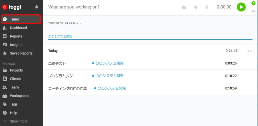 Toggleの作業時間一覧画面