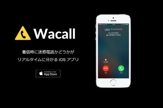 迷惑電話をブロックできる「Wacall」
