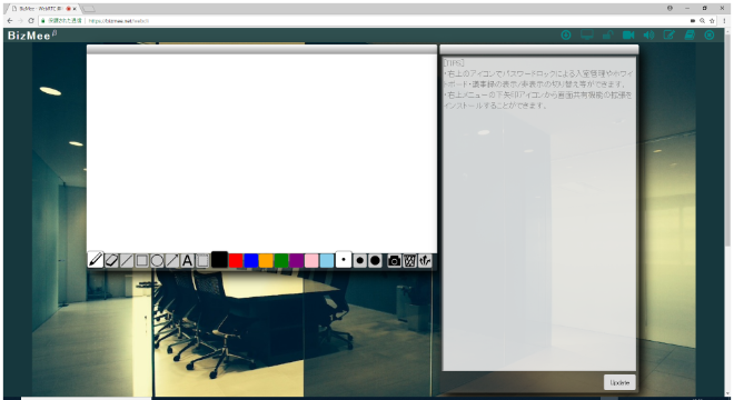 Bizmeeの会議室画面