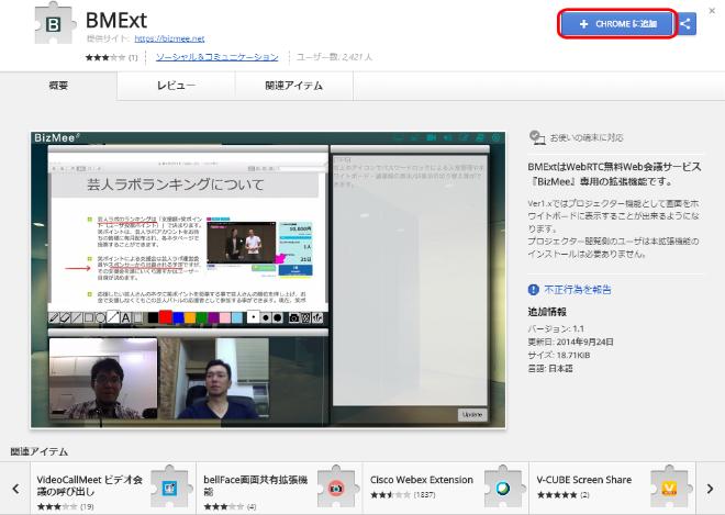 Bizmeeの画面共有用プラグインのインストール画面