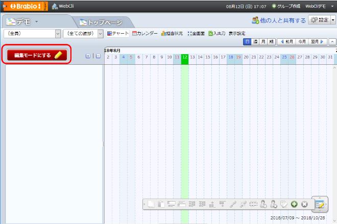 Brabio!の新規プロジェクト作成直後の画面