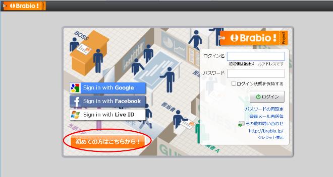 Brabio!で招待メールのリンクを押した後の画面