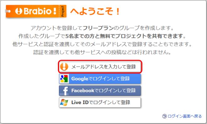 Brabio!サイトで「Freeプランを試してみる」をクリックした後の画面
