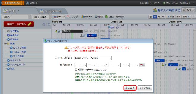 Brabio!のファイルエクスポートの設定画面