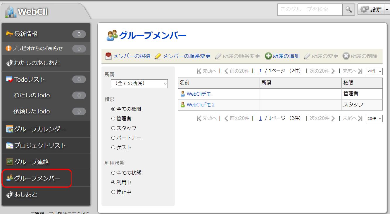 Brabio!のグループメンバー画面