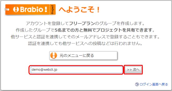 Brabio!サイトのメールアドレスの入力画面