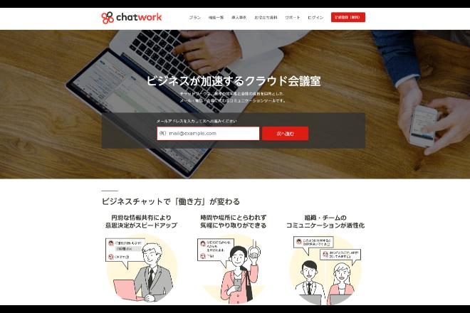 ビジネス向けチャットツール「ChatWork」