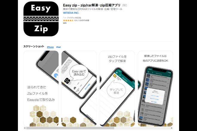 スマホでZIPの解凍ができる「Easy Zip」