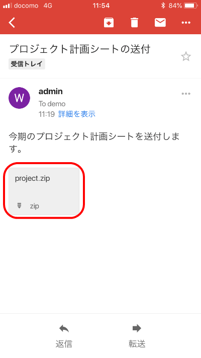 GMailのメール画面