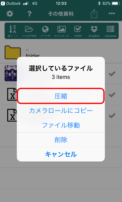 Easy Zipで共有アイコンをタップした後のポップアップメニュー