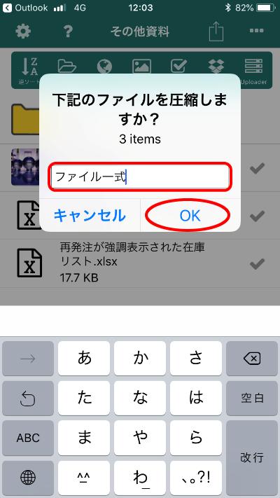 Easy Zipの圧縮ファイル名の入力ダイアログ画面