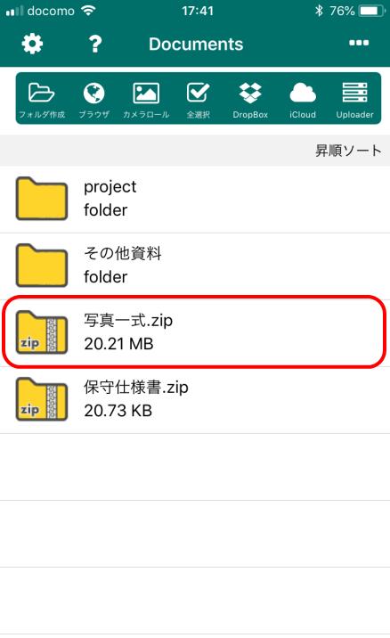 Easy Zipの圧縮ファイル作成後のファイル一覧画面