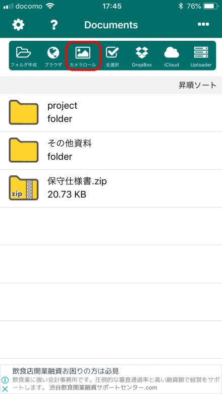 Easy Zipのファイル一覧画面