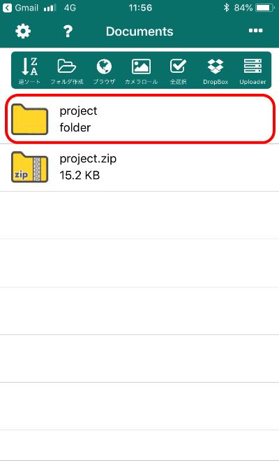 Easy ZipでZipファイルを解凍した後の画面