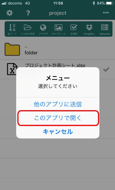 Easy ZipでExcelファイルをタップした後のポップアップメニュー