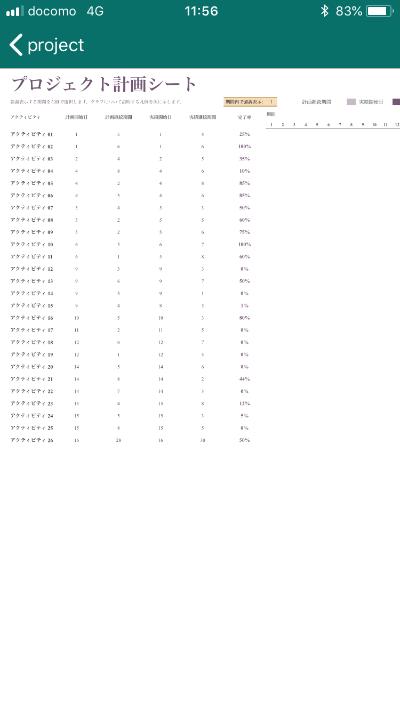 Easy ZipでExcelの中身を表示した画面