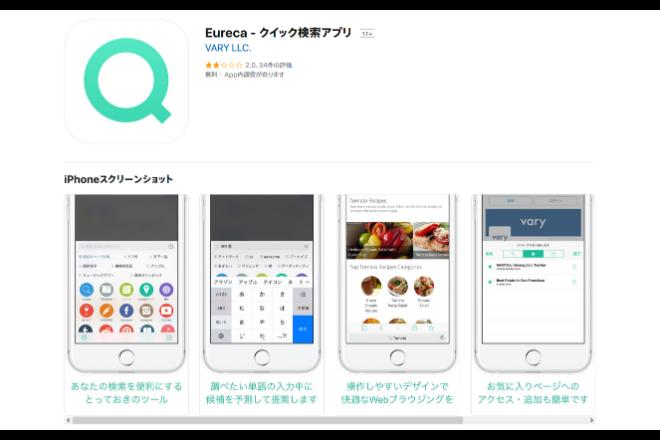 アプリをすぐに検索できる「Eureca」