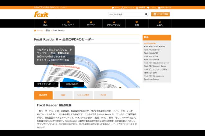 超高速なPDFリーダー「Foxit Reader」