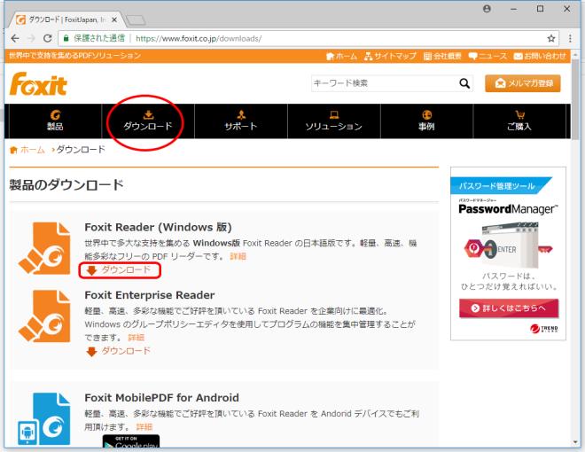 Foxit Readerサイトの画面