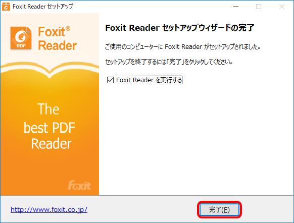 Foxit Readerインストーラのインストール完了画面