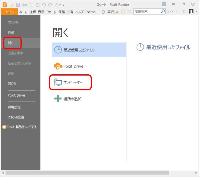 Foxit Reader起動直後の画面