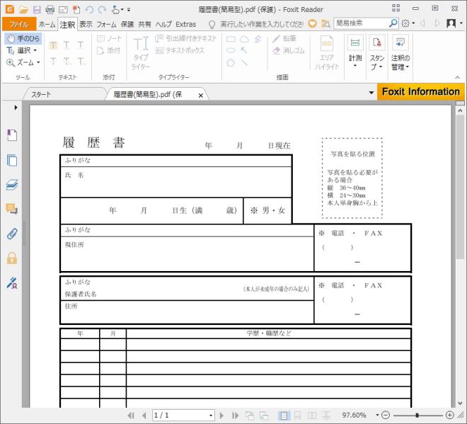 Foxit ReaderでPDFを開いた状態の画面