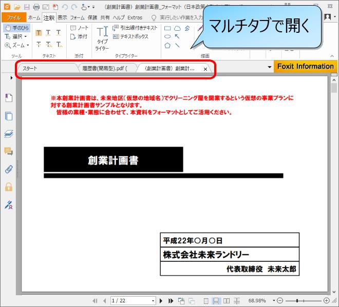 Foxit Readerで複数のPDFをマルチタブで開いた状態の画面